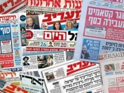 أبرز عناوين الصحف والمواقع العبرية اليوم