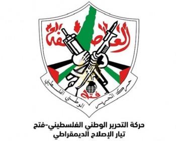 تيار الإصلاح الديمقراطي في حركة فتح يدعو إلى الإضراب الشامل رفضا للعدوان