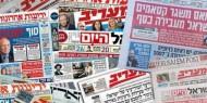 أبرز عناوين الصحف العبرية اليوم
