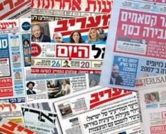 مناقشة خطط الحرب على غزة تتصدر عناوين الصحف والمواقع العبرية اليوم