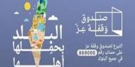"""الرئيس عباس يشكل لجنة إصلاح إداري عقب الكشف عن فساد """"وقفة عز"""""""