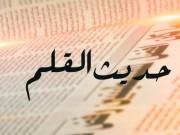 أبرز ما خطته الأقلام والصحف الفلسطينية 12/4