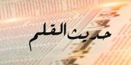 أبرز ما خطته الأقلام والصحف الفلسطينية 2021-05-08