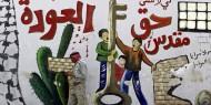 آية شناعة ترسم حلم العودة إلى فلسطين بأقلامها