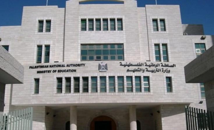 رام الله: اعتصام أمام وزارة التعليم العالي رفضا لفصل 3 نقابيين بجامعة القدس
