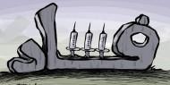 الفساد يتحكم في توزيع اللقاح
