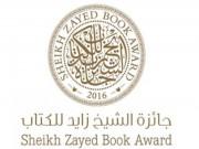 """جائزة الشيخ زايد للكتاب تعتمد """"القوائم القصيرة"""""""