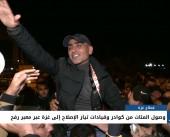 وصول المئات من كوادر وقيادات تيار الإصلاح إلى غزة عبر معبر رفح