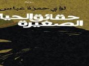 """""""حقائق الحياة الصغيرة"""".. رواية حول حياة العراقي في ثمانينيات القرن الماضي"""
