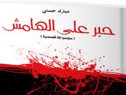 """التمثلات السردية في مجموعة """"حبر على الهامش"""" لمبارك حسني"""