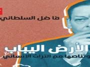 """""""الأرض اليباب وتناصها مع التراث الإنساني"""" لفاضل السلطاني"""