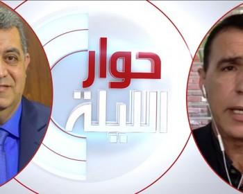 خاص بالفيديو|| حوار الليلة: أمريكا تسعى لعودة المفاوضات مع إسرائيل بالضغط على الفلسطينيين