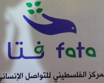 مركز فتا ينشر كشوفات الدفعة الثانية للمستفيدين من مشروع بطالة الخريجات