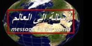 رسالة إلى العالم