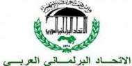 """""""البرلماني العربي"""" يدين العدوان الإسرائيلي ويجدد موقفه الداعم للشعب الفلسطيني"""