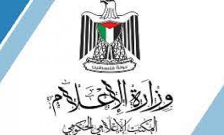 الإعلامي الحكومي بغزة يحدد إجراءات دخول الصحفيين الأجانب للقطاع