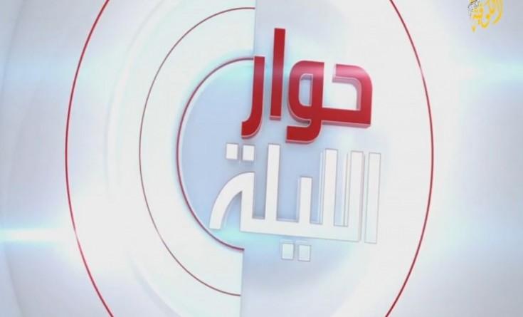 خاص بالفيديو   حوار الليلة: اعتقال الأجهزة الأمنية للمرشح نزال انقلاب على الخيار الديمقراطي