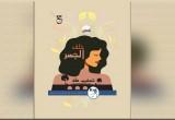 """تسنيم طه تصدر مجموعتها القصصية """"خلف الجسر"""" حول التاريخ المعاصر للسودان"""