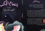 """""""إخضاع الكلب"""".. رواية للكاتب أحمد الفخراني ترصد صراع الإنسان مع الأنا والعالم"""