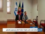 البرتغال تعترف بتقديم معلومات لسفارة الاحتلال حول مؤيدين لفلسطين