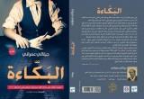 """رواية """"البكَّاءة"""" للجزائري جيلالي عمراني.. ضريبة العنف في مجتمع مأزوم"""