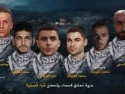 الأسرى الستة في قبضة الاحتلال.. وقوى سياسية وشعبية تحمل إسرائيل مسؤولية سلامتهم