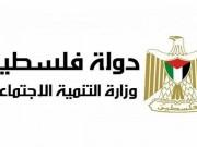 """التنمية الاجتماعية بغزة تصدر بيانا بشأن تصنيف مؤسسات فلسطينية كـ """"إرهابية"""""""